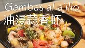papa_julian料理 | 油浸蒜香虾仁与墨鱼须 西班牙名菜Gambas al ajillo 在家做出美味的Tapas 仿佛身临西班牙街边Bistro
