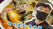 """小伙在家自己当大厨自制""""牛奶麻辣烫""""味道堪比张亮 杨国福"""