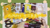 【VLOG002】圣诞礼物/hobo2020/手帐周边文具/火漆印章/胶带贴纸/超惊喜的生日礼物/斑马ABT