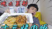 """吃土系列:9.9元的""""土耳其烤肉饭""""10元不到就能吃饱,这波血赚"""