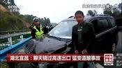 [中国新闻]湖北宜昌:聊天错过高速出口 猛变道酿事故