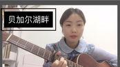 吉他弹唱:《贝加尔湖畔》Cover李健