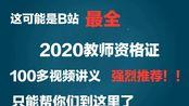 强烈推荐!【2020教资笔试】-2020最全教师资格证考试-教师资格证笔试-教育知识与能力-综合素质-科目一+科目二-教师资格证科目三