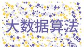 大数据算法(哈尔滨工业大学)
