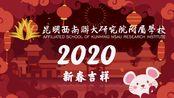 昆明西南联大研究院附属学校2020鼠年新春祝福短片
