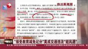 """四川新闻网:""""接受教育减免记分""""莫成交通违法""""避风港"""""""