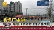 安徽六安:毛坦厂中学开学高三考生广场戴口罩晨读
