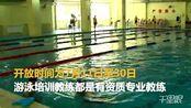 【湖北】武汉市42家游泳场馆免费向青少年开放 中小学生可免费学游泳