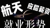 航天专业应届就业形势+薪资揭秘+专业相关科普【985硕士学姐】