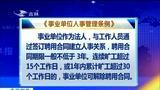 [新闻早报-吉林]《事业单位人事管理条例》今起实施 打破事业单位职工终身制