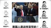 【求评论】你们看看!加入美国国籍!这些人都是怎样对美国宣誓的!