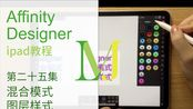 【Affinity Designer for iPad 完整教程】第二十五集混合模式、图层样式——比官网还详细的教程,0基础学软件