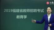 2020福建教师编制考试-2020福建教师招聘笔试心理学+教育学(更新中)