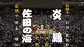 大相扑2019年9月-千秋乐: 炎鹏晃 VS 佐田之海贵士