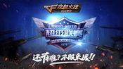 CFM超级联赛 江湖电竞 vs Mok骑士团 8月12日