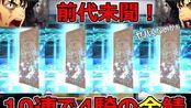 【FGO闪闪祭】十 連 四 黄/前 代 未 闻