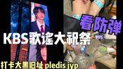 首尔VLOG|追星|KBS歌谣大祝祭|打卡大黑旧址 pledis jyp|明洞弘大逛街|路演|
