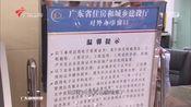 [广东新闻联播]广东第一张建设工程企业资质电子证书签发