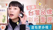 【Meg Lu】超好用的台湾品牌们:面膜/刷具/指甲油/洗发水 ep. 01