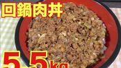 【大胃王】河田大志 5.5kg!回做锅肉盖饭吃!
