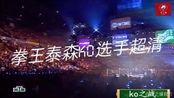 拳王泰森ko选手高清视频