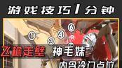 【游戏技巧1分钟】灵活毛妹必备的3种超级跳+非常冷门实用超级跳点位 守望先锋 查莉娅 教学【零电竞】#2