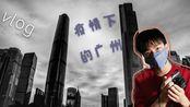【VLOG】【疫情广州】萌新用佳能m6记录疫情下的广州 分享给奋斗在一线的医护人员和在家的你 扫街/人文/摄影