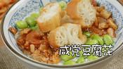 咸党最爱的豆腐花,没有卤水也能做!-太阳猫早餐第2季-太阳猫美食TV