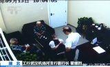 """[新闻直播间]中国首位女空降兵千万积蓄""""空投""""家乡 老人巨额转账 银行警惕查清原委"""