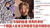 [热帖]脸蛋比衣服更华丽/95年蜜嗓帅哥/生图也很优越的Hwang Minhyun黄旼炫