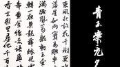 小行书【青玉案·元夕】