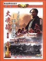 大决战3(平津战役(下))
