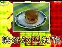 中式汉堡包_中式汉堡包的做法_中式汉堡包加盟5