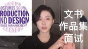 【SinJenn】纽约大学舞台设计制作专业文书+作品集+面试经验