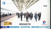 [今晚20分]鲁南高铁明日开通运营 济南到临沂最快九十分钟到达