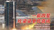 """北京时间1月15日10时53分,我国在太原卫星发射中心用长征二号丁运载火箭,成功将""""吉林一号""""送入预定轨道"""
