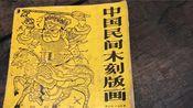 【版画制作】水印木刻版画·民间年画制作