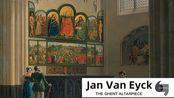 根特祭坛画 | 扬·凡·爱克