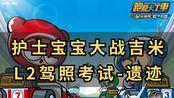 【配角】平民跑法 手残也能过跑跑卡丁车L2驾照龙之遗迹