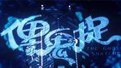 香港经典鬼片,魔王上演神助攻,让小伙脚踏六星变七星,除掉魔王