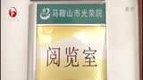 [安徽新闻联播]安庆、马鞍山:试点养老服务改革 拓展老人幸福空间