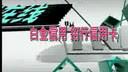 招商银行MTV信用卡二