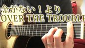 Yuji oda「over the trouble」Fingerstyle solo guitar By龍藏Ryuzo