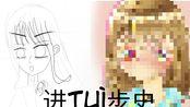 【进(tuì)步史】2019.3~2019.12