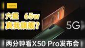 2分钟发布会 realme X50 Pro海外发布会   骁龙865处理器、65W闪充、90Hz刷新率+180Hz触控采样率 599欧元起