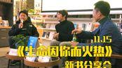 11.15北京中信书店新裤子乐队《生命因你而火热》新书分享会(不完整录像)