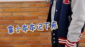 【李佳琦的小助理】鹏鹏老师:李同学,认真上课!