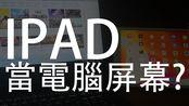 【面向電腦小白】家裡有不要的IPAD?不如把它當電腦屏幕!