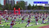 """北京市""""一校一品""""体育教学改革成果展(17区会场+1主会场)"""