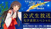 6.28生肉 『刀使ノ巫女 刻みし一閃の燈火』公式生放送 七夕直前スペシャル